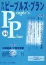 季刊ピ-プルズ・プラン  34 /ピ-プルズ・プラン研究所