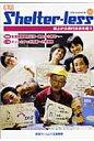 季刊 Shelter-less  no.35 /新宿ホ-ムレス支援機構