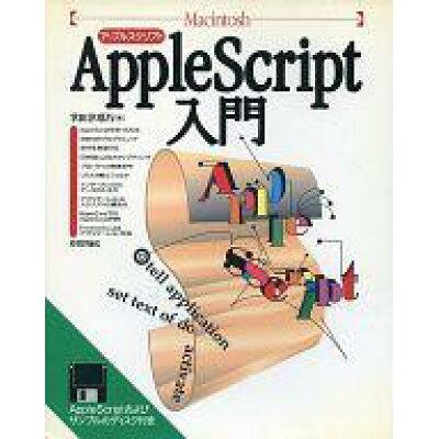 AppleScript入門 Macintosh  /技術評論社/掌田津耶乃