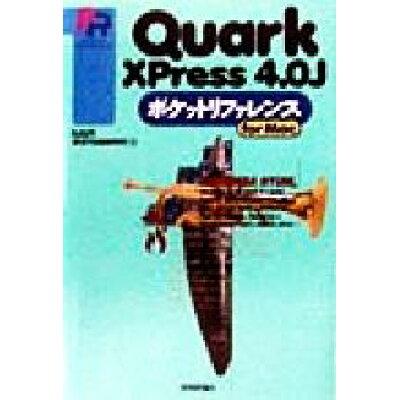 QuarkXPress 4.0Jポケットリファレンスfor Mac   /技術評論社/新世代出版研究所