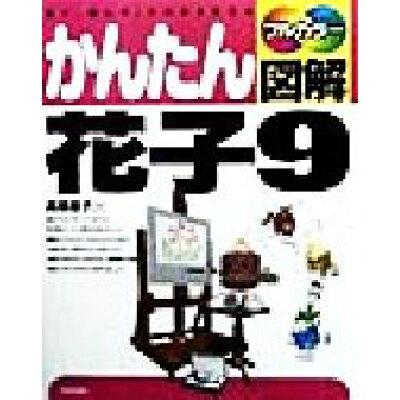 かんたん図解花子9 見て、読んで、そのまま使える フルカラ-  /技術評論社/高橋慈子