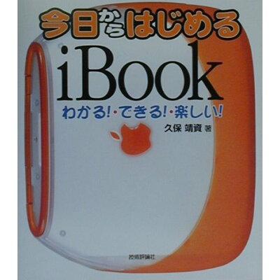 今日からはじめるiBook わかる!・できる!・楽しい!  /技術評論社/久保靖資