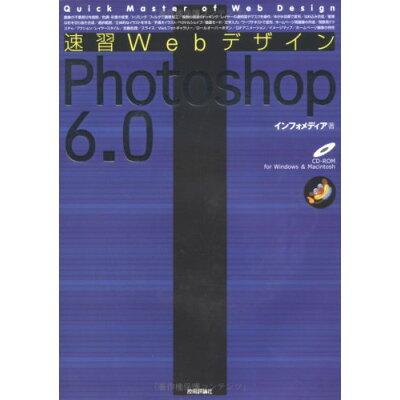 速習WebデザインPhotoshop 6.0   /技術評論社/インフォメディア
