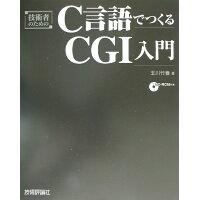 技術者のためのC言語でつくるCGI入門   /技術評論社/玉川竹春