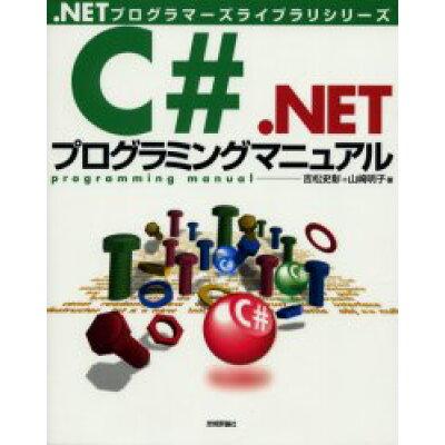 C#.NETプログラミングマニュアル   /技術評論社/吉松史彰