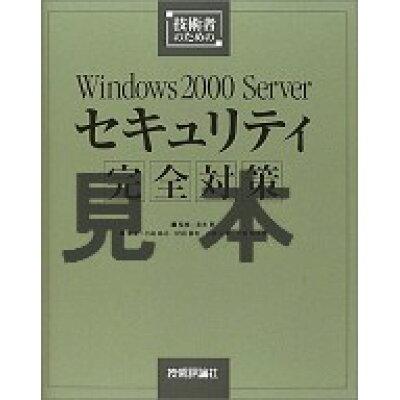 技術者のためのWindows 2000 Serverセキュリティ完全対策   /技術評論社/小林林広