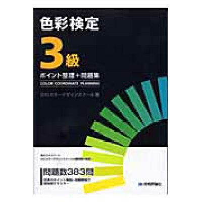 色彩検定3級ポイント整理+問題集   /技術評論社/DICカラ-デザインスク-ル
