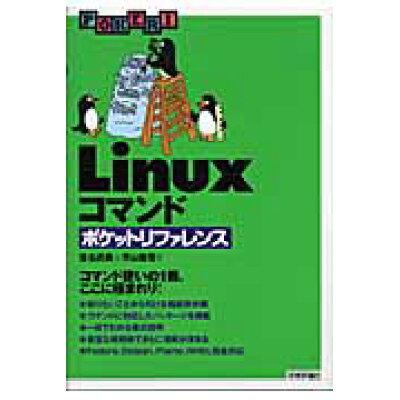 Linuxコマンドポケットリファレンス   /技術評論社/沓名亮典