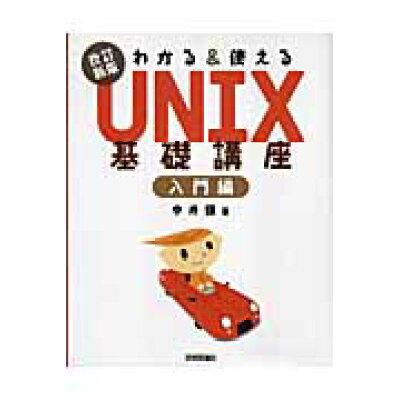 わかる&使えるUNIX基礎講座  入門編 改訂新版/技術評論社/中井獏