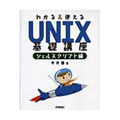 わかる&使えるUNIX基礎講座  シェルスクリプト編 /技術評論社/中井獏