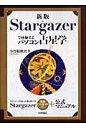 Stargazerで体験するパソコン占星学   /技術評論社/小曽根秋男