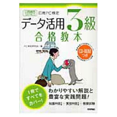 日商PC検定デ-タ活用3級合格教本   /技術評論社/PC検定研究会