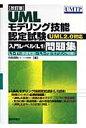 UMLモデリング技能認定試験〈入門レベル(L1)〉問題集 UML 2.0対応  改訂版/技術評論社/竹政昭利