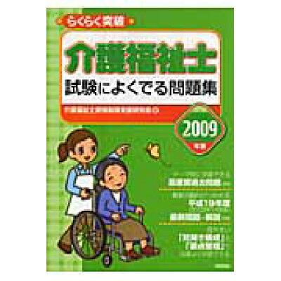 らくらく突破介護福祉士試験によくでる問題集  2009年版 /技術評論社/介護福祉士資格取得支援研究会