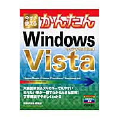 今すぐ使えるかんたんWindows Vista   /技術評論社/技術評論社