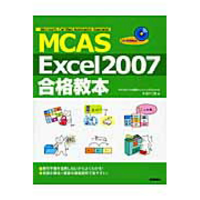 Microsoft certified application speciali   /技術評論社/本郷PC塾