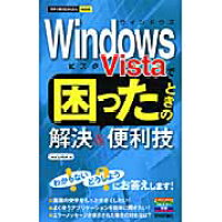 Windows Vistaで困ったときの解決&便利技   /技術評論社/Ayura