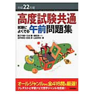 高度試験共通試験によくでる午前問題集  平成22年度 /技術評論社/藍江守慶