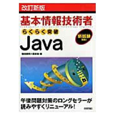 らくらく突破Java 基本情報技術者  改訂新版/技術評論社/菊田英明