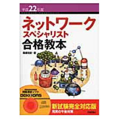 ネットワ-クスペシャリスト合格教本  平成22年度 /技術評論社/岡嶋裕史