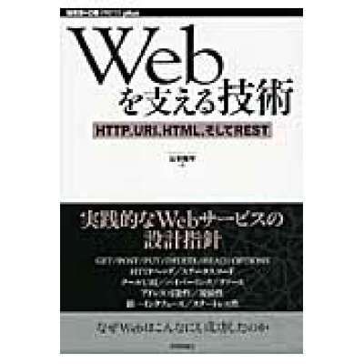 Webを支える技術 HTTP、URI、HTML、そしてREST  /技術評論社/山本陽平