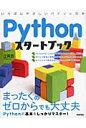 Pythonスタ-トブック いちばんやさしいパイソンの本  /技術評論社/辻真吾