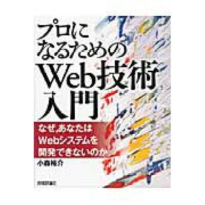プロになるためのWeb技術入門 なぜ,あなたはWebシステムを開発できないのか  /技術評論社/小森裕介