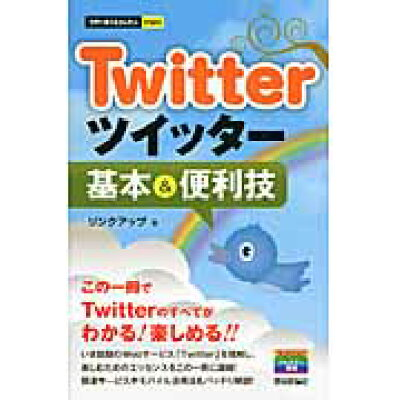 Twitterツイッタ-基本&便利技   /技術評論社/リンクアップ