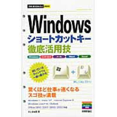 Windowsショ-トカットキ-徹底活用技   /技術評論社/井上香緒里