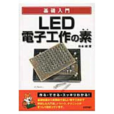 基礎入門LED電子工作の素   /技術評論社/杉本靖