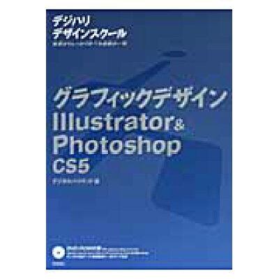 グラフィックデザインIllustrator&Photoshop CS5  /技術評論社/デジタルハリウッド株式会社