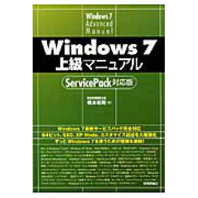 Windows 7上級マニュアル ServicePack対応版  /技術評論社/橋本和則