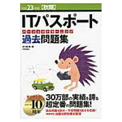 ITパスポ-トパ-フェクトラ-ニング過去問題集  平成23年度 秋期 /技術評論社/五十嵐聡