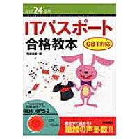 ITパスポ-ト合格教本 CBT対応 平成24年度 /技術評論社/岡嶋裕史