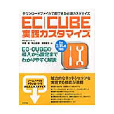EC-CUBE実践カスタマイズ ダウンロ-ドファイルで即できる必須カスタマイズ V  /技術評論社/クオ-レ