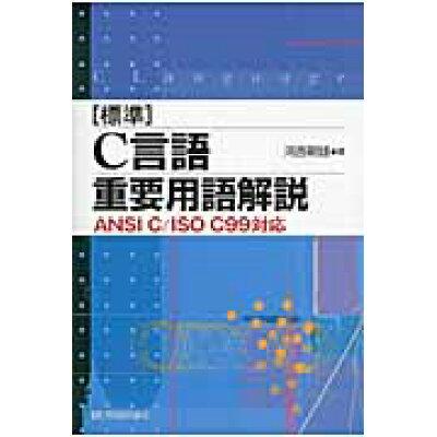 「標準」C言語重要用語解説 ANSI C/ISO C99対応  /技術評論社/河西朝雄
