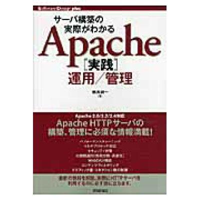 サ-バ構築の実際がわかるApache「実践」運用/管理   /技術評論社/鶴長鎮一
