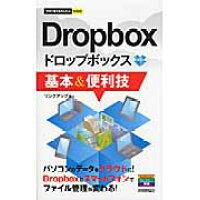 Dropbox基本&便利技   /技術評論社/リンクアップ