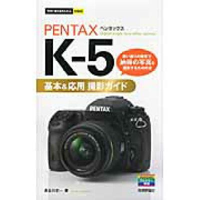 PENTAX K-5基本&応用撮影ガイド   /技術評論社/長谷川丈一