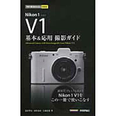 Nikon 1 V1基本&応用撮影ガイド   /技術評論社/北村智史