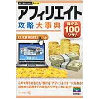 アフィリエイト攻略大事典 儲かる100ワザ!  /技術評論社/リンクアップ