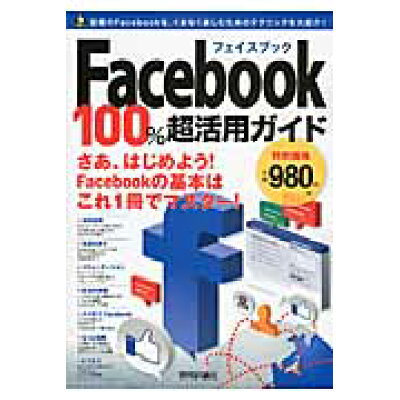 Facebook 100%超活用ガイド Facebookをスマ-トに使いこなす!  /技術評論社/リブロワ-クス