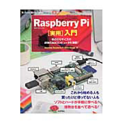 Raspberry Pi「実用」入門 手のひらサイズのARM/Linuxコンピュ-タを満  /技術評論社/Japanese Raspberry P