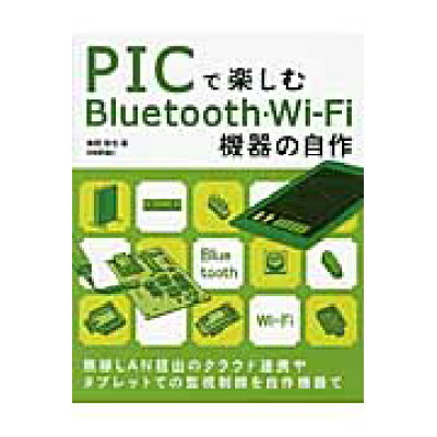 PICで楽しむBluetooth・Wi-Fi機器の自作   /技術評論社/後閑哲也