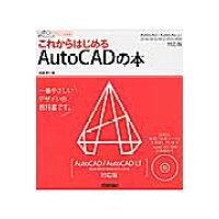 これからはじめるAutoCADの本 AutoCAD/AutoCAD LT 2014/2  /技術評論社/稲葉幸行