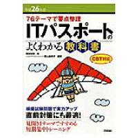 ITパスポ-トのよくわかる教科書 CBT対応 平成26年度 /技術評論社/福嶋宏訓