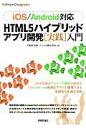 HTML5ハイブリッドアプリ開発「実践」入門 iOS/Android対応  /技術評論社/久保田光則