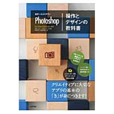 世界一わかりやすいPhotoshop操作とデザインの教科書 CC/CS6/CS5/CS4対応  /技術評論社/柘植ヒロポン