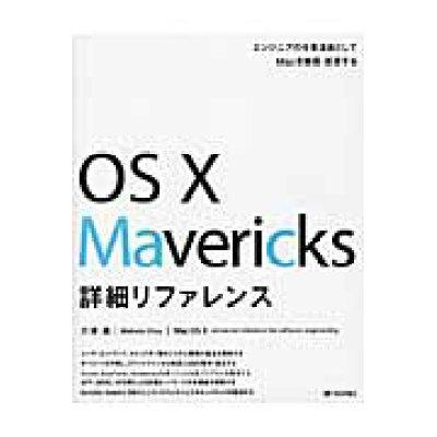 OS 10 Mavericks詳細リファレンス   /技術評論社/大津真