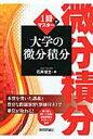 1冊でマスタ-大学の微分積分   /技術評論社/石井俊全